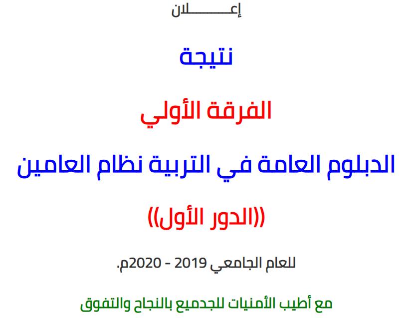 نتيجة الفرقة الأولي  الدبلوم العامة في التربية نظام العامين  ((الدور الأول)) للعام الجامعي 2019 - 2020م.