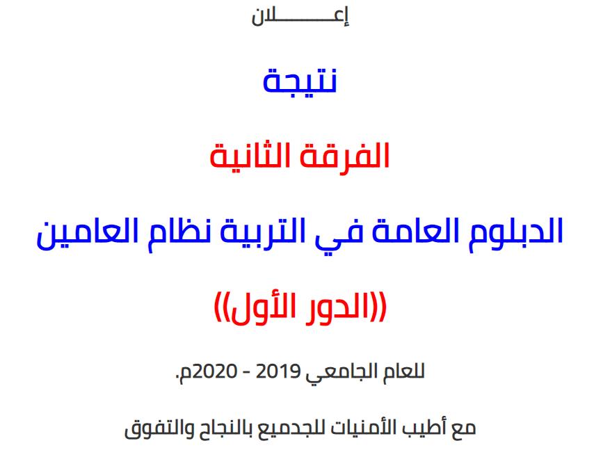 نتيجة الفرقة الثانية الدبلوم العامة في التربية نظام العامين ((الدور الأول)) للعام الجامعي 2019 - 2020م.