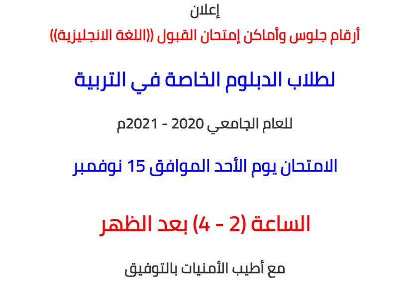 أرقام جلوس وأماكن إمتحان القبول ((اللغة الانجليزية)) لطلاب الدبلوم الخاصة في التربية للعام الجامعي 2020 - 2021م