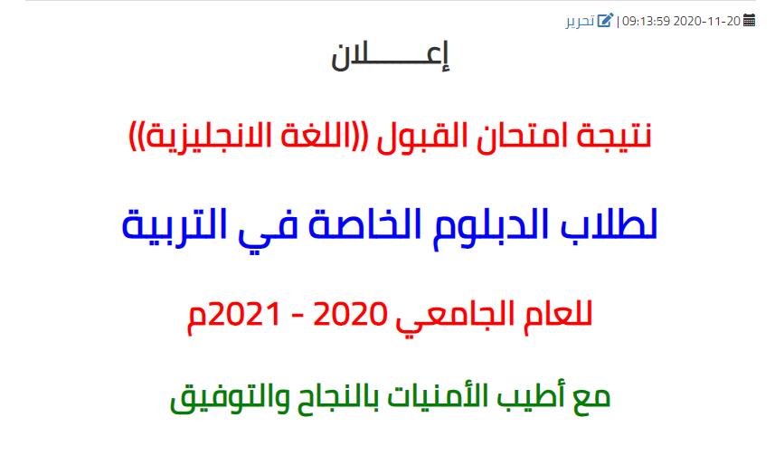 نتيجة امتحان القبول ((اللغة الانجليزية)) لطلاب الدبلوم الخاصة في التربية للعام الجامعي 2020 - 2021م