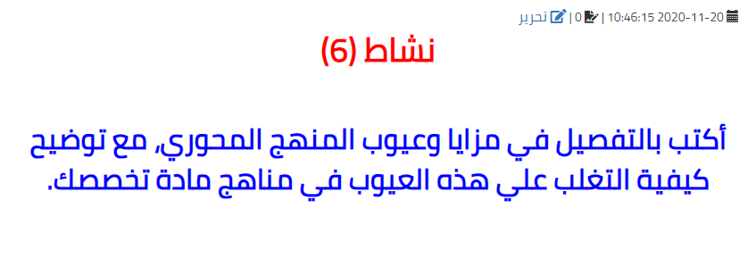 نشاط (6) تابع الفصل الرابع