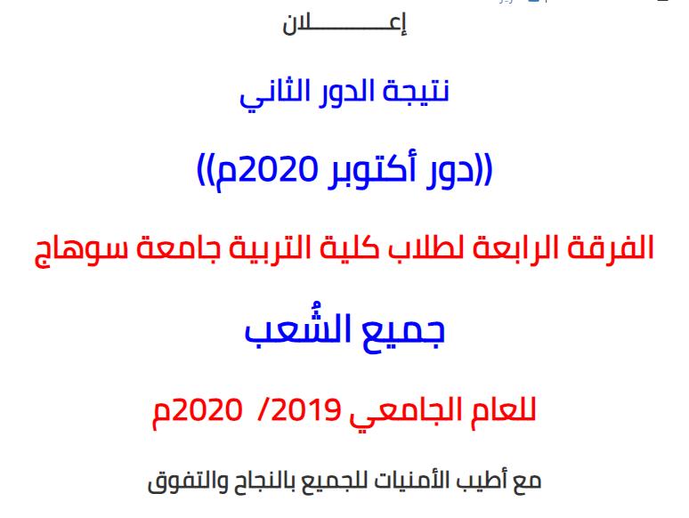 نتيجة الدور الثاني (( دور أكتوبر 2020م)) الفرقة الرابعة ((جميع الشُعب)) لكلية التربية للعام الجامعي 2019/ 2020م