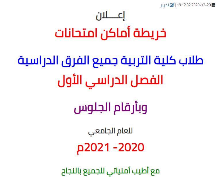 خريطة أماكن امتحانات طلاب كلية التربية جميع الفرق الدراسية الفصل الدراسي الأول بأرقام الجلوس للعام الجامعي 2020- 2021م