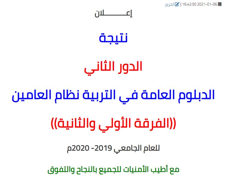 نتيجة الدور الثاني الدبلوم العامة في التربية نظام العامين ((الفرقة الأولي والثانية)) للعام الجامعي 2019 - 2020م.