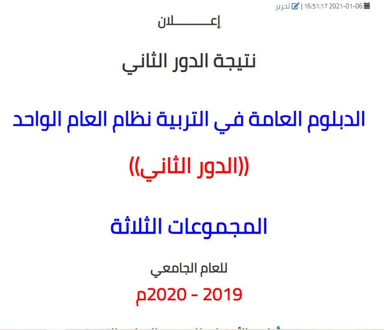 نتيجة الدور الثاني  الدبلوم العامة في التربية نظام العام الواحد ((المجموعات الثلاثة))  ((الدور الثاني)) للعام الجامعي 2019 - 2020م