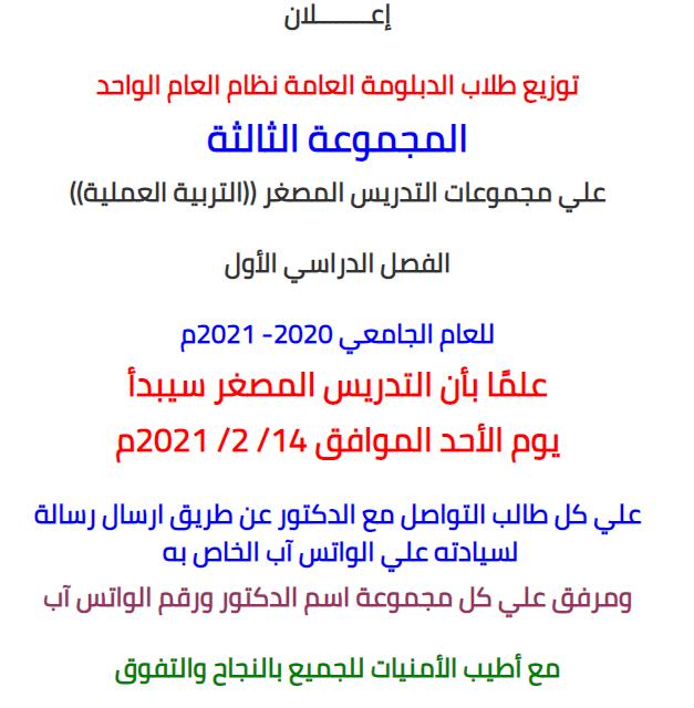 توزيع طلاب الدبلومة العامة نظام العام الواحد (( المجموعة الثالثة )) علي مجموعات التدريس المصغر ((التربية العملية)) الفصل الدراسي الأول للعام الجامعي 2020- 2021م