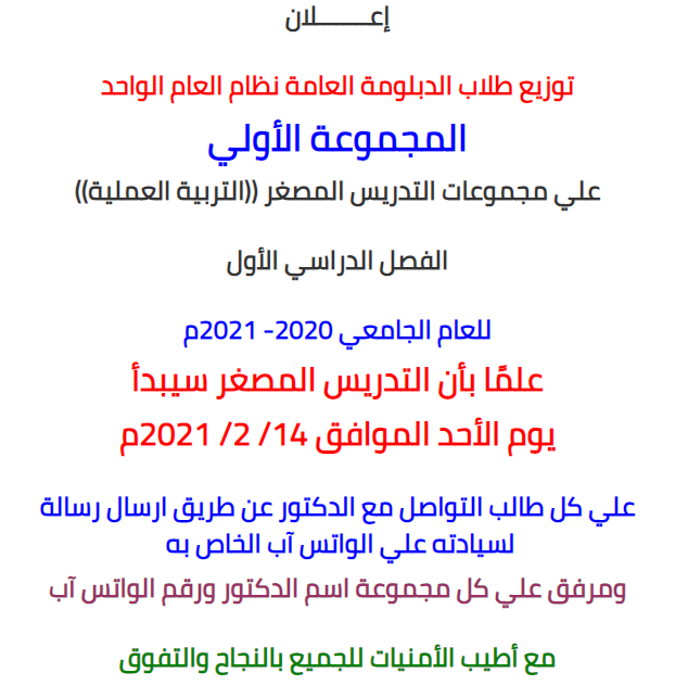 توزيع طلاب الدبلومة العامة نظام العام الواحد (( المجموعة الأولي)) علي مجموعات التدريس المصغر ((التربية العملية)) الفصل الدراسي الأول للعام الجامعي 2020- 2021م