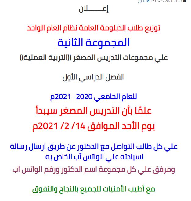 توزيع طلاب الدبلومة العامة نظام العام الواحد (( المجموعة الثانية)) علي مجموعات التدريس المصغر ((التربية العملية)) الفصل الدراسي الأول للعام الجامعي 2020- 2021م