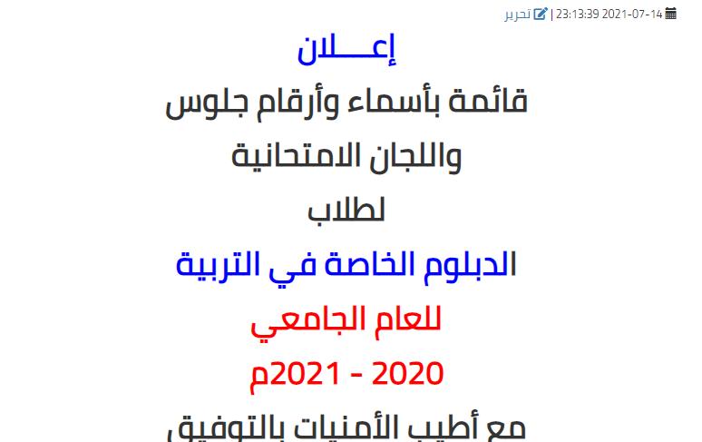 قائمة بأسماء وأرقام جلوس واللجان الامتحانية لطلاب الدبلوم الخاصة  في التربية للعام الجامعي 2020 - 2021م