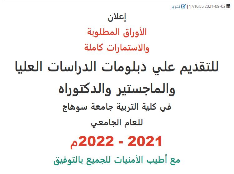 الأوراق المطلوبة والاستمارات كاملة للتقديم علي دبلومات الدراسات العليا والماجستير والدكتوراه في كلية التربية جامعة سوهاج للعام الجامعي 2021 - 2022م