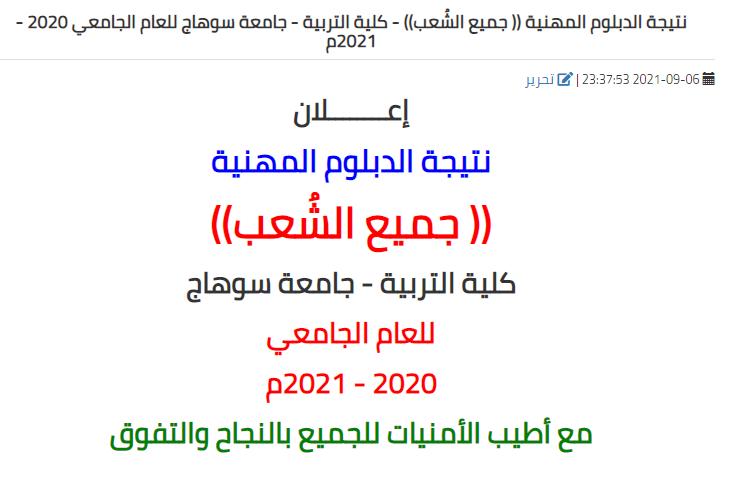 نتيجة الدبلوم المهنية (( جميع الشُعب)) - كلية التربية - جامعة سوهاج للعام الجامعي 2020 - 2021م