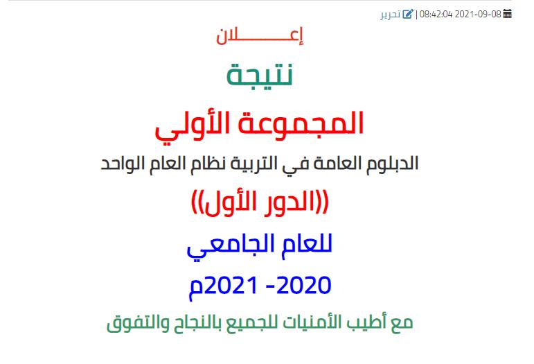 نتيجة المجموعة الأولي الدبلوم العامة في التربية نظام العام الواحد ((الدور الأول)) للعام الجامعي 2020 - 2021م.