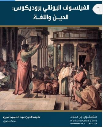 الفيلسوف اليوناني بروديكوس: الدين واللغة، مؤسسة مؤمنون بلا حدود، للدراسات والأبحاث، 2 أبريل 2018م.