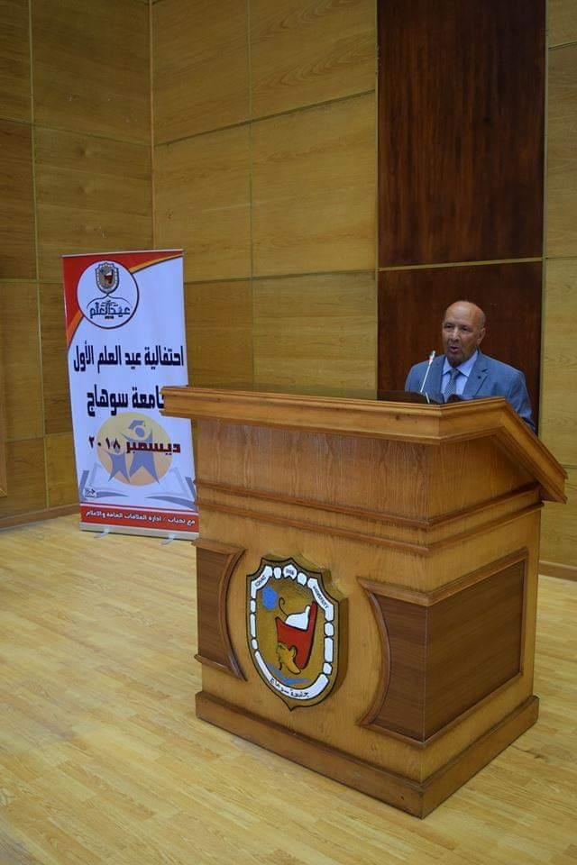 تكريم فخر جامعة سوهاج الأستاذ الدكتور نصار عبد الله