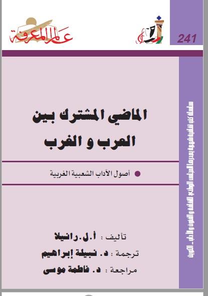 الماضى المشترك بين العرب والغرب