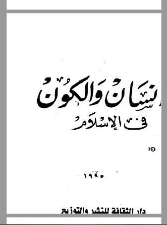 الإنسان والكون في الإسلام