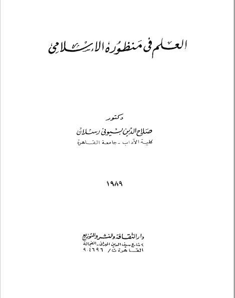 العلم في منظوره الإسلامي