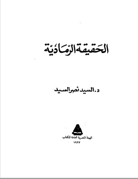 الحقيقة عند الفلاسفة المسلمين
