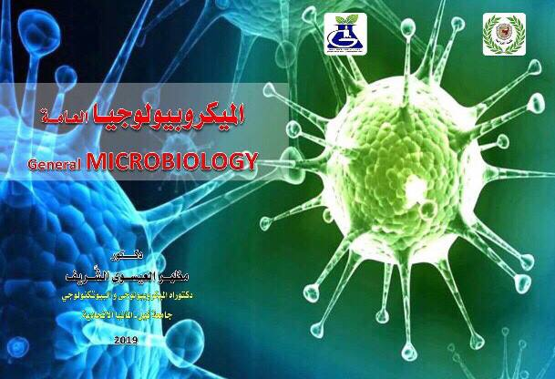 الميكروبيولوجيا العامة
