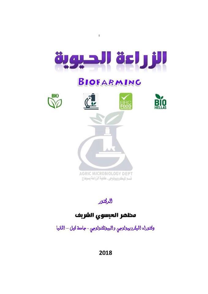 الزراعة الحيوية
