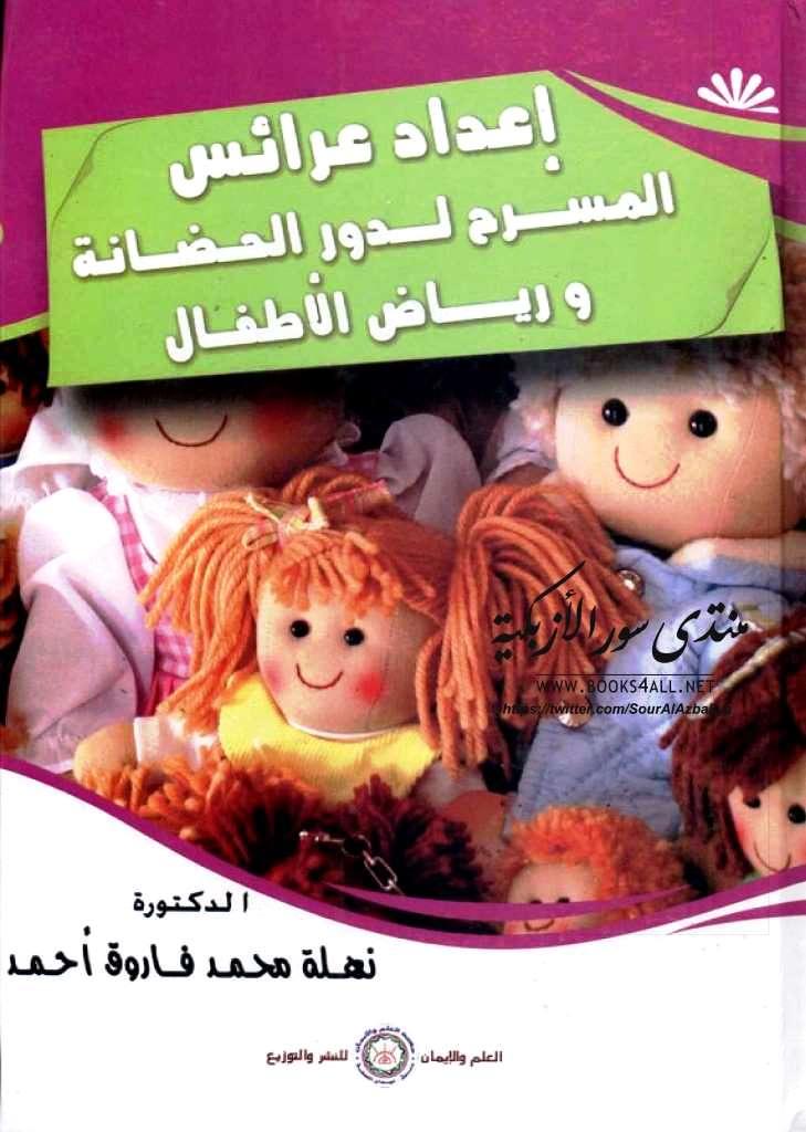 كتاب اعداد عرائس المسرح لدور الحضانة ورياض الاطفال