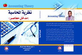 موضوعات في نظرية المحاسبة