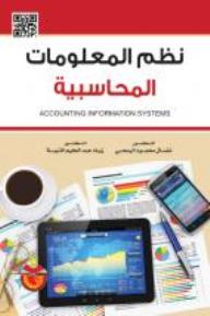 موضوعات في نظم المعلومات المحاسبية
