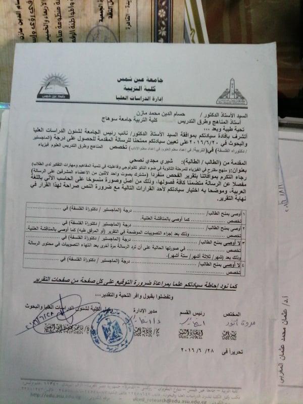 دعوة لحضور مناقشة دكتوراه بكلية التربية بجامعة عين شمس