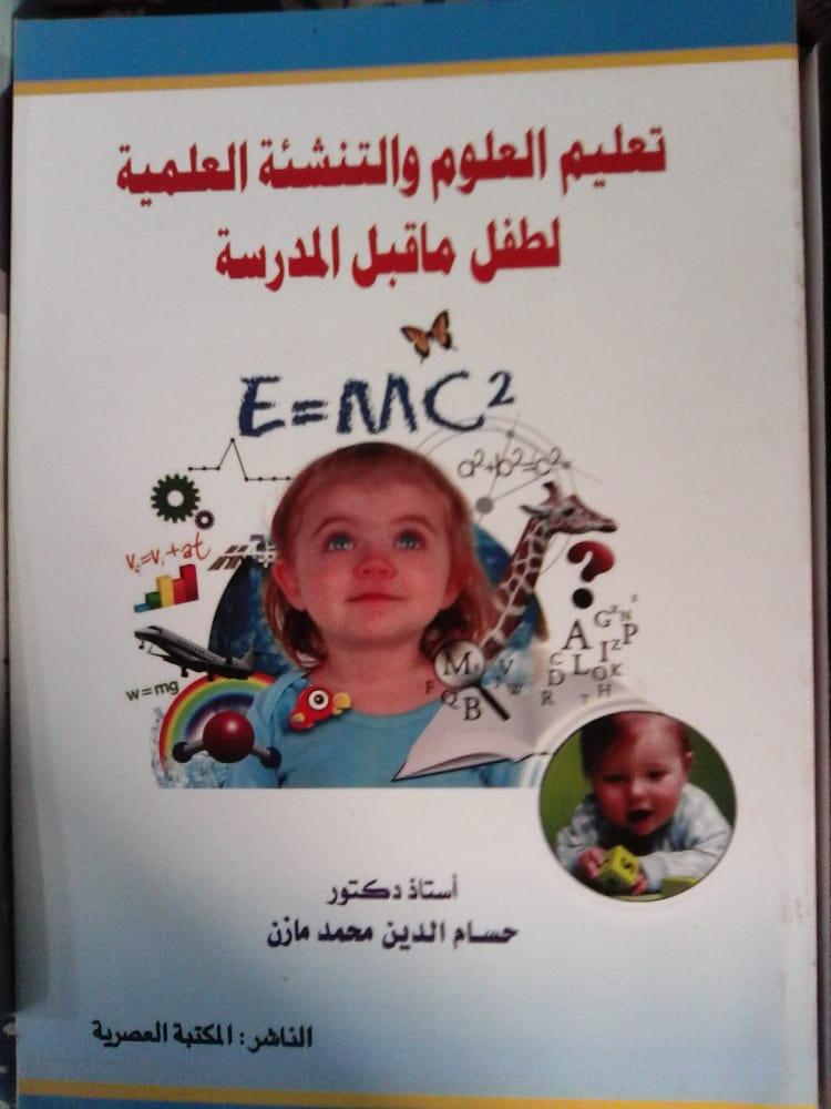 كيف ينشأ الطفل محبا للعلوم