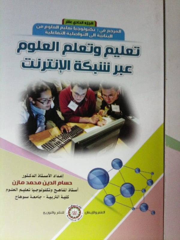 السوشيال ميديا لتعليم العلوم