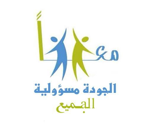 Hany Gafar الجودة في التعليم