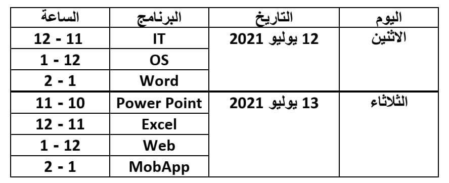 جدول امتحانات دورة التحول الرقمي رقم 16