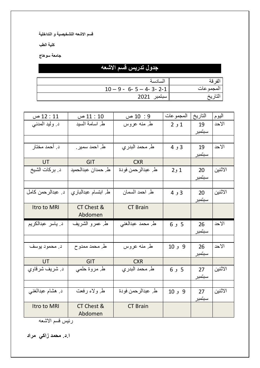 جدول تدريس قسم الاشعة - سبتمبر ٢٠٢١