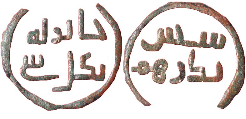 The Exchange Rate of Fals in the Islamic Orient from Arabicization till the End of the Umayyad period