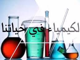 لطلابنا من الفرق المختلفة فى الكليات العلمية المختلفة :الكيمياء والحياة