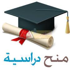 لطلابنا الاعزاء من الكليات المختلفة :الجامعات التي تُقدم منح مجانية للدراسة بها