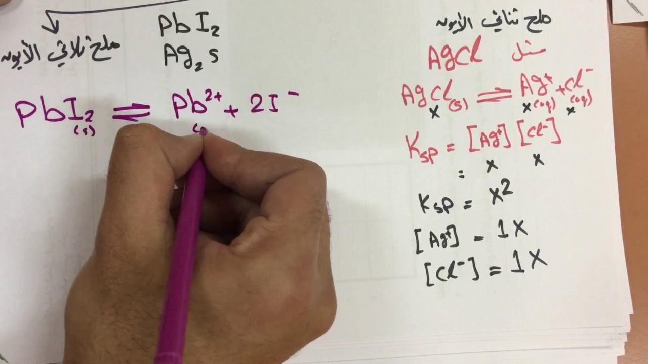 المحاضرة الرابعة  للفرقة الاولى تربية كيمياء وأحياء