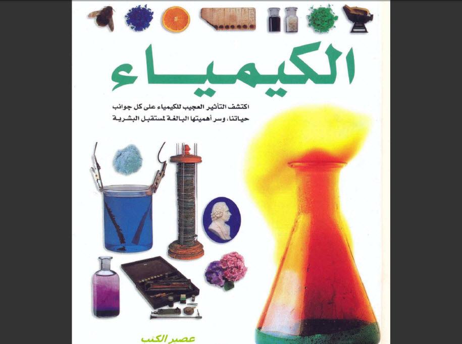لطلاب الفرقة الثانية علوم  وتربية كيمياء  :من عجائب الكيمياء