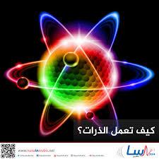لطلابنا من الفرقة الاولى علوم وتربية كيمياء واحياء :أسرار الكيمياء  فى كيفية رص الذرات