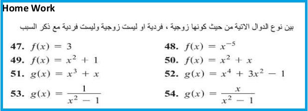 Task 1 الفرقة الثانية تربية عام رياضيات (التفاضل المتقدم)