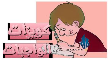 واجب الموضوع الأول: مفهوم المنهج التقليدي والحديث (2)