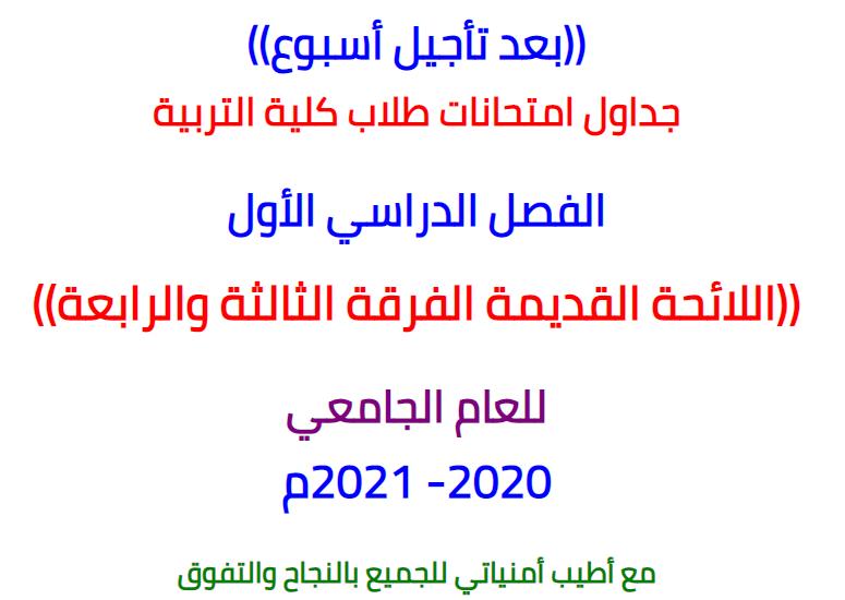 ((بعد تأجيل أسبوع )) جداول امتحانات طلاب كلية التربية الفصل الدراسي الأول للعام الجامعي 2020 - 2021م ((اللائحة القديمة   الفرقة الثالثة والرابعة)))
