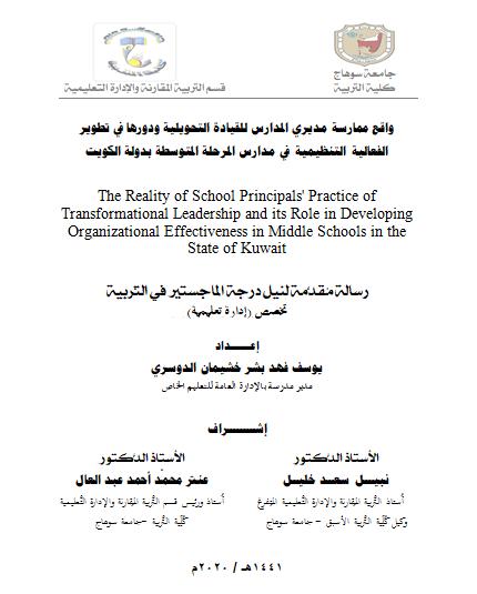 واقع ممارسة مديري المدارس للقيادة التحويلية ودورها في تطوير الفعالية التنظيمية في مدارس المرحلة المتوسطة بدولة الكويت