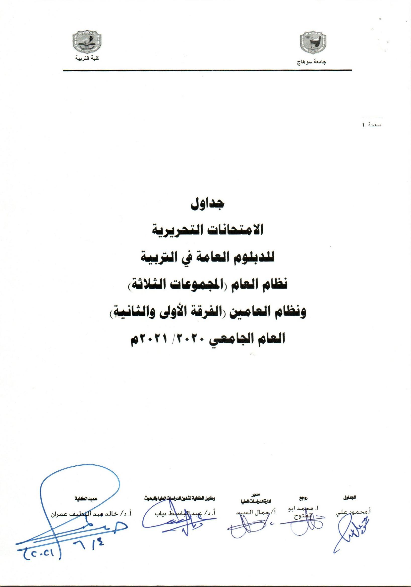 جداول امتحانات طلاب الدبلوم العامة في التربية بنظاميها (العام الواحد والعامين)  كلية التربية جامعة سوهاج للعام الجامعي 2020 / 2021م