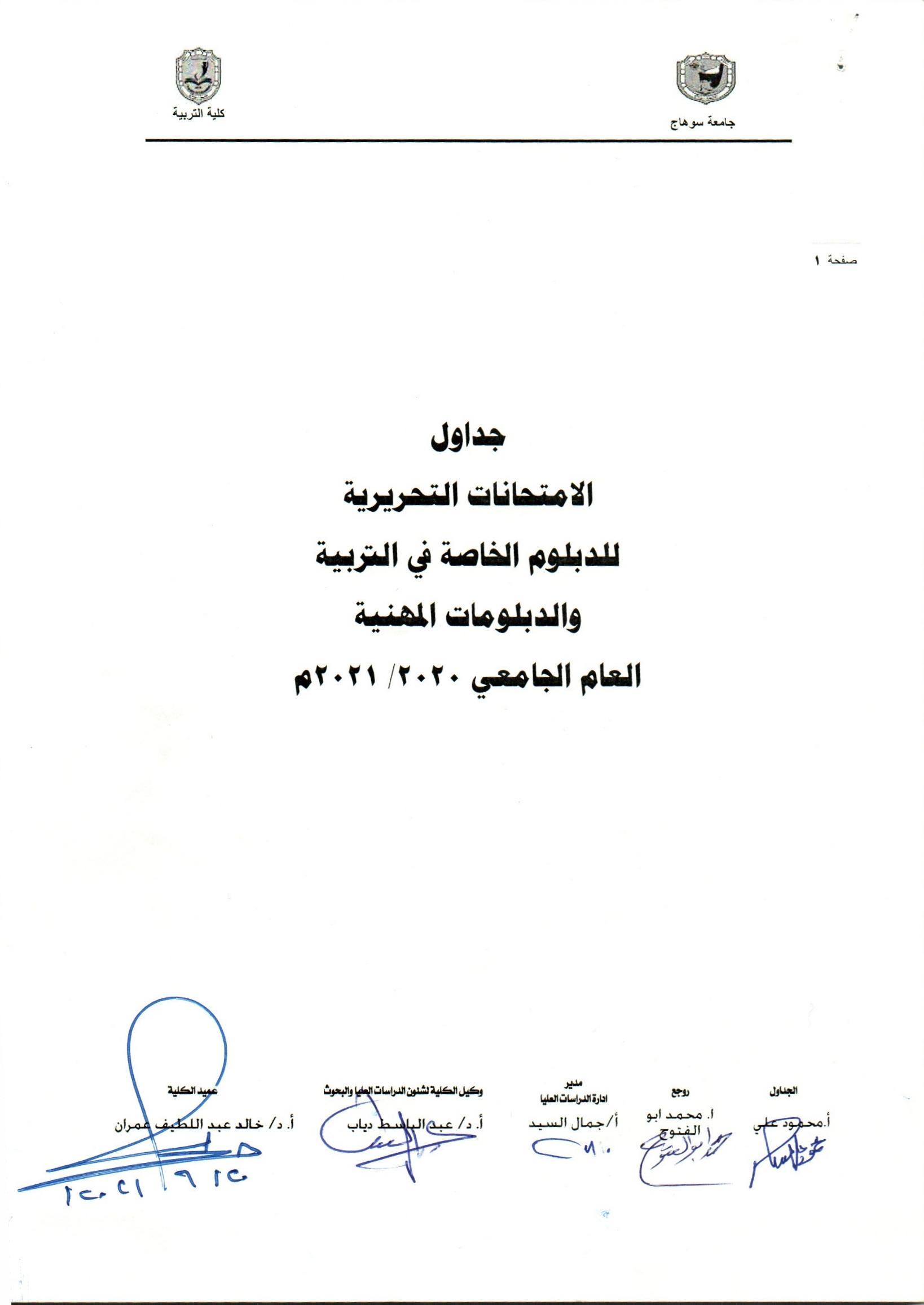 جدول امتحانات الدبلوم المهنية في التربية (جميع التخصصات) للعام الجامعي 2020- 2021م- كلية التربية - جامعة سوهاج - مصر