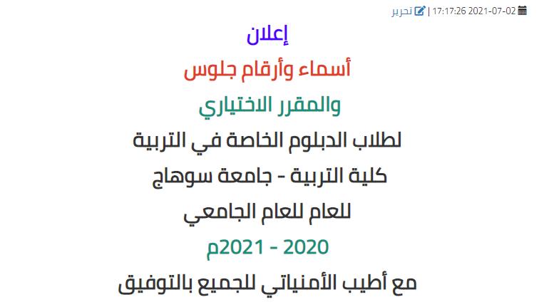 أسماء وأرقام جلوس والمقرر الاختياري  لطلاب الدبلوم الخاصة في التربية كلية التربية - جامعة سوهاج  للعام للعام الجامعي 2020 - 2021م