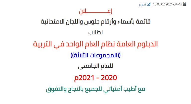 قائمة بأسماء وأرقام جلوس واللجان الامتحانية لطلاب الدبلوم العامة نظام العام الواحد في التربية  ((المجموعات الثلاثة)) ونظام العامين للعام الجامعي 2020 - 2021م