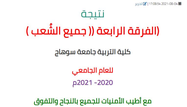 نتيجة الفرقة الرابعة    ((جميع (الشُعب  ))   كلية التربية جامعة سوهاج للعام الجامعي  2020- 2021م