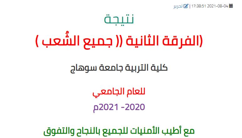 نتيجة الفرقة الثانية ((جميع (الشُعب  ))   كلية التربية جامعة سوهاج للعام الجامعي  2020- 2021م