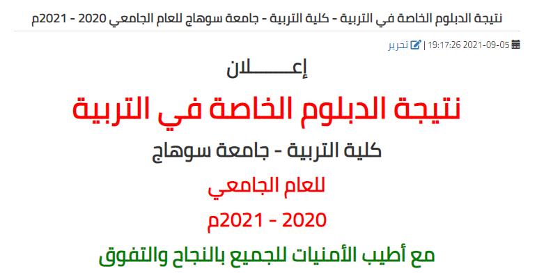 نتيجة الدبلوم الخاصة في التربية  - كلية التربية - جامعة سوهاج للعام الجامعي 2020 - 2021م